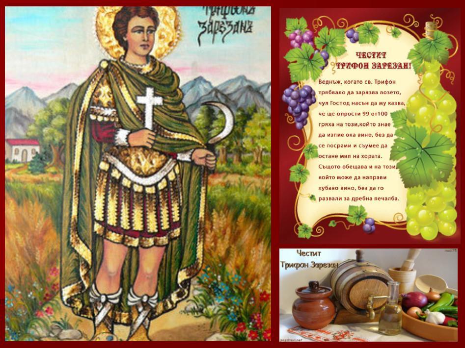 Трифон Зарезан праздничная открытка